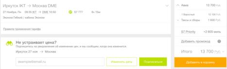 Цена перелета с Иркутска