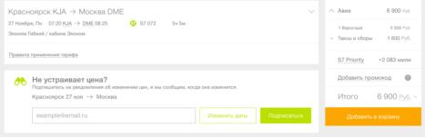 Цена перелета с Красноярска