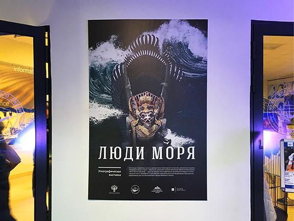 Выставка Люди моря в Светлогорске