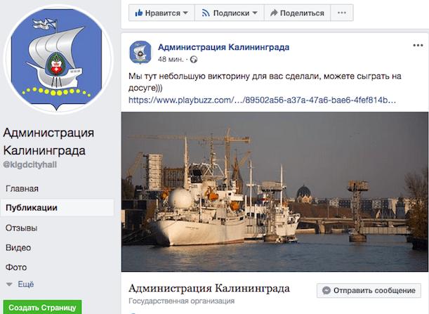 Администрация Калининграда запустила в социальной сети игру «Какой ты мэр Калининграда?»