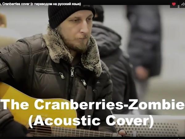 The Cranberries - Zombie, текст и авторский перевод песни