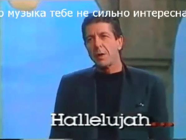 Hallelujah - Leonard Cohen, текст, авторский перевод песни и видео