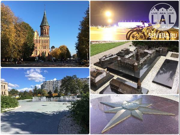 Калининград — знакомство с городом, общие сведения