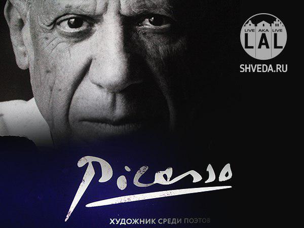 Уникальная выставка работ Пабло Пикассо в Калининграде