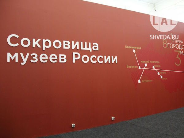 Открытие выставки Сокровища музеев России