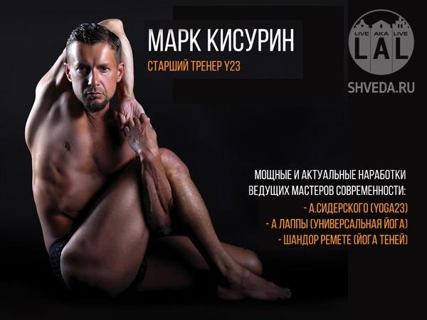 Йога-семинар в Калининграде с Марком Кисуриным