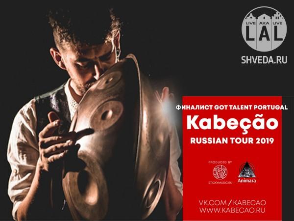 Концерт с хангом Kabeção (Portugal) в Калининграде