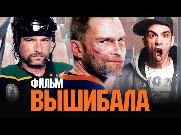 Смотреть кино на сайте: Вышибала / Goon (2011) / Комедия
