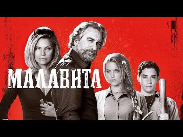 Смотреть кино онлайн: Малавита / Malavita (2013) / Боевик