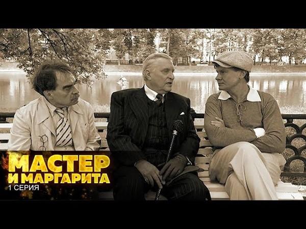 Смотреть полностью сериал: Мастер и Маргарита, 10 серий (2005)