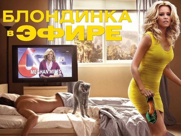 Смотреть кино: Блондинка в эфире / Walk of Shame (2014) / Комедия