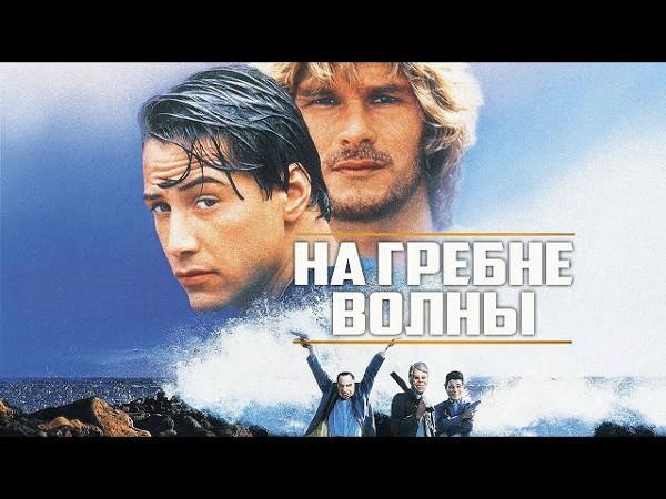 Фильм: На гребне волны / Point Break (1991) / Криминальный боевик серфинг и ограбление банков