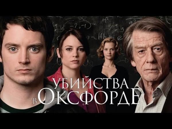 Смотрим дома: Убийства в Оксфорде / The Oxford Murders (2008) / Триллер, Криминал, Детектив