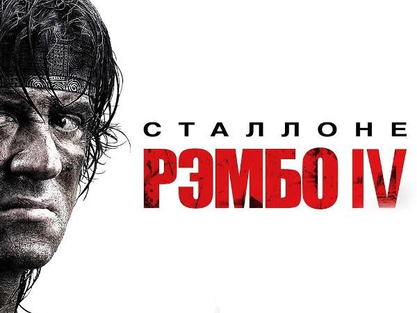 Смотреть на сайте: Рэмбо IV / Rambo (2007) / Боевик, Триллер, Военный