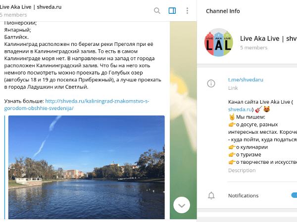Наш сайт LiveAkaLive запустил канал в Telegram