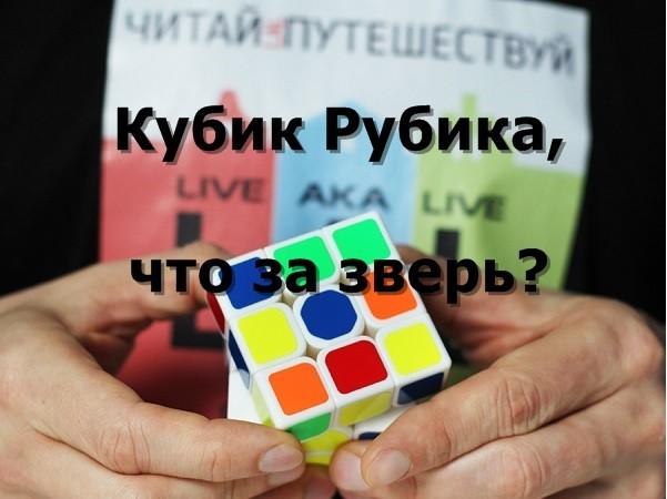 Кубик Рубика - что за зверь?