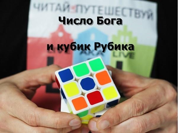 Число Бога и кубик Рубика
