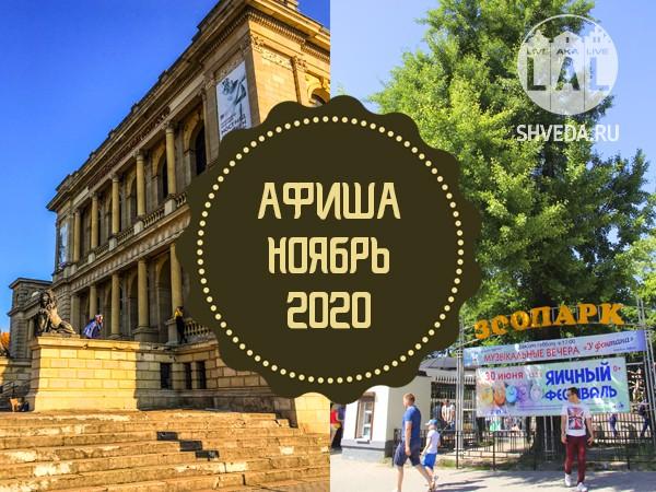 Куда пойти в Калининграде в ноябре с детьми и без (2020)