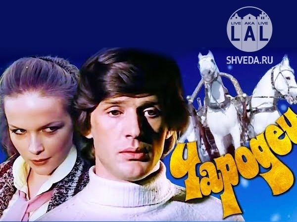 Смотреть фильм Чародеи 1982