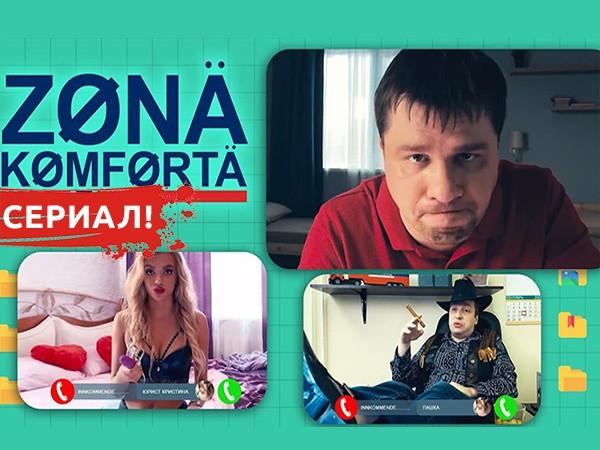 Смотреть онлайн сериал Зона Комфорта с Гариком Харламовым в главной роли