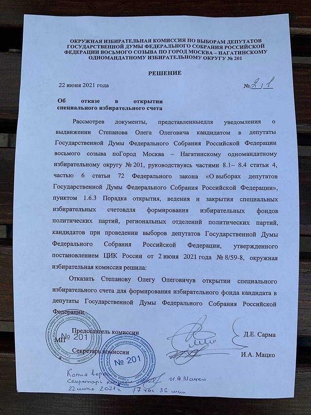 Свежий пример незаконного ограничения права выдвигаться кандидатом на выборах депутатов ГосДумы в России