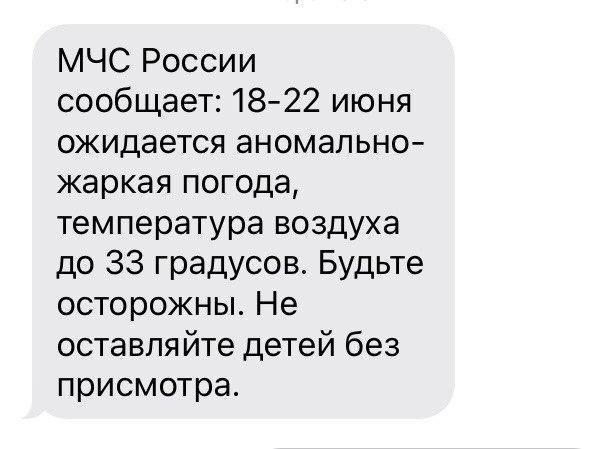 Аномальная июньская жара в Калининградской области